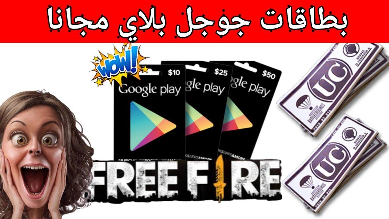 احصل علي بطاقات جوجل بلاي مجانا بقيمة 100$ Google Play Cards for free