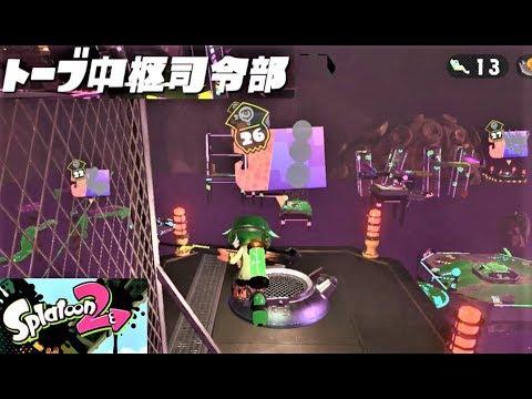 ヒーロー スプラ モード エリア トゥーン 5 2