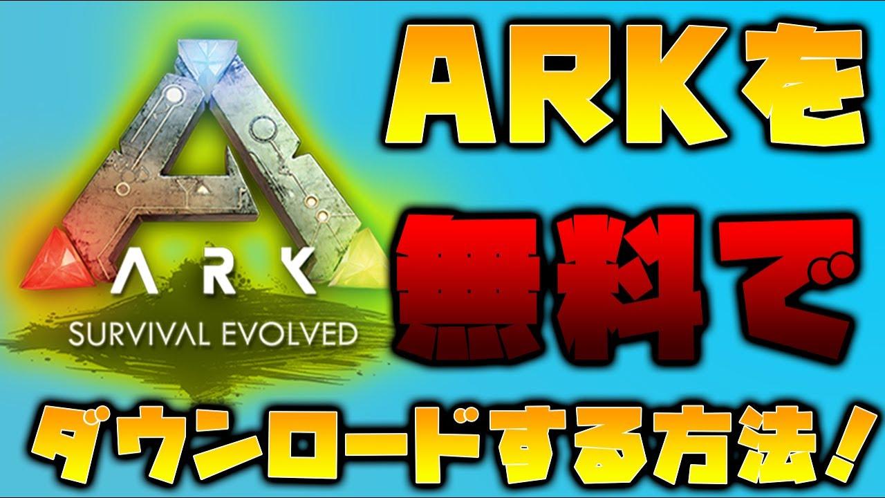 【完全無料】ARKを無料でプレイする方法!【ARK: Survival Evolved/EPIC/無料】