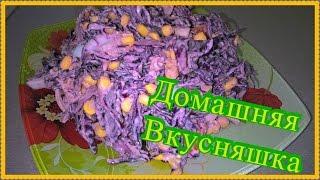 Салат из красной капусты/Пошаговый рецепт салата