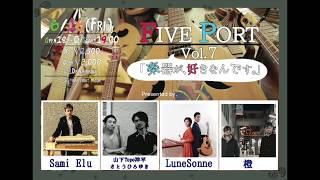 【FIVE PORT Vol.7】 【日程】2017年6/16(金) 【場所】三軒茶屋GRAPEFRU...