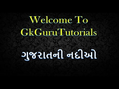 GUJARAT NI NADIO||ગુજરાતની નદીઓ||USEFUL FOR ALL EXAM IN GUJRAT||By GkGuruTutorials