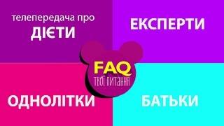 ДИЕТЫ / ДІЄТИ. Молодіжна телепередача FAQ