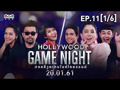 HOLLYWOOD GAME NIGHT THAILAND | EP.11 [1/6] กาละแมร์,น้าเน็ก,มะปราง VS ไอซ์,อเล็กซ์,นุ้ย | 20 ม.ค.61