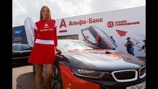 АЛЬФА БАНК (alfabank.ru) кредит наличными онлайн заявка 10,99