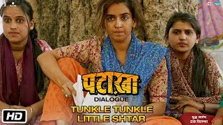 Pataakha | Dialogue | Tunkle Tunkle | Vishal Bhardwaj | Sunil Grover |Radhika Madan |Sanya Malhotra