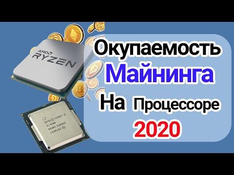 Майнинг на процессоре Intel и AMD [Окупаемость]. Выбор лучшего процессора для майнинга