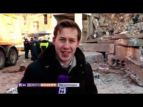 Скандал вокруг трагедии: Кто поможет пострадавшим при взрыве в Магнитогорске