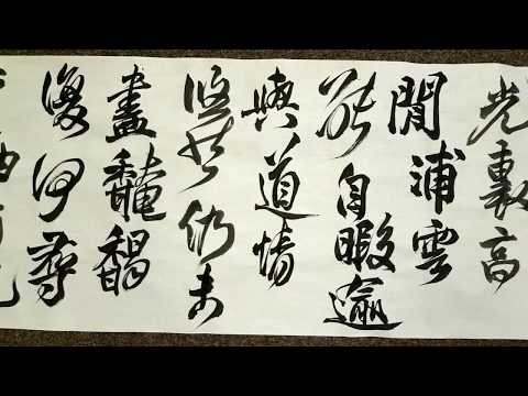 Chinese calligraphy, Wang Duo style study
