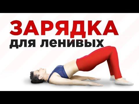 Утренняя гимнастика не вставая с кровати. Зарядка в постели!