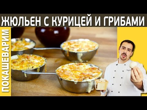 ЖЮЛЬЕН С КУРИЦЕЙ И ГРИБАМИ - Рецепт от Покашеварим (выпуск 171)