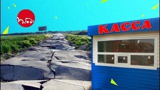 почему в России нет платных дорог  ГвоздиShow для Drom.ru
