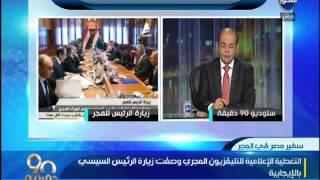 سفير مصر بالمجر: زيارة الرئيس كانت إيجابية. ودعم للاقتصاد المصري