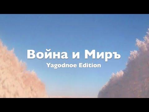 Ягодновские рассказы: Война и Мир; Липецкой области, Данковского района