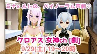 [LIVE] 【Live#8】バイノーラル声劇♡【ミナ×ルト】