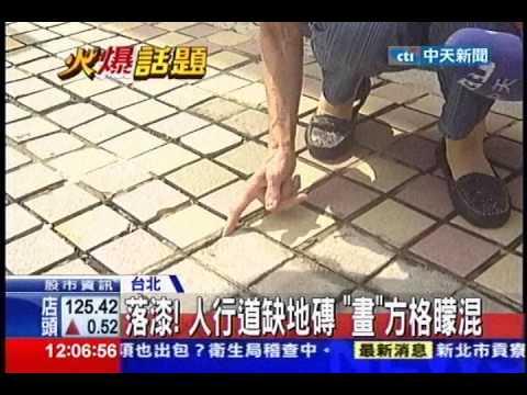 中天新聞》落漆! 人行道缺地磚 「畫」方格矇混 - YouTube