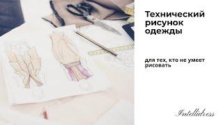 Как нарисовать эскиз одежды