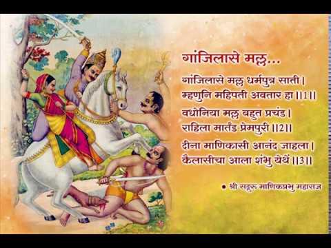 Ganjilase Malla - गांजिलासे मल्ल - Khandoba Bhajan by Shri Manik Prabhu Maharaj
