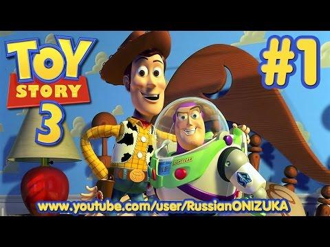 История Игрушек 3 (Toy Story 3 The Video Game) - Прохождение на русском.