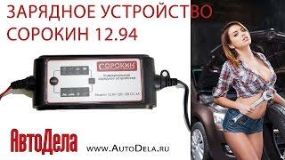 Обзор зарядного устройства Сорокин 12.94 смотреть