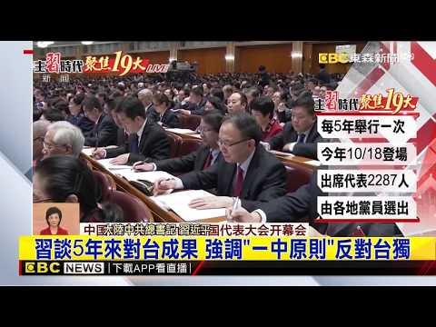 最新》大陸十九大舉行 習近平、胡錦濤、江澤民出席