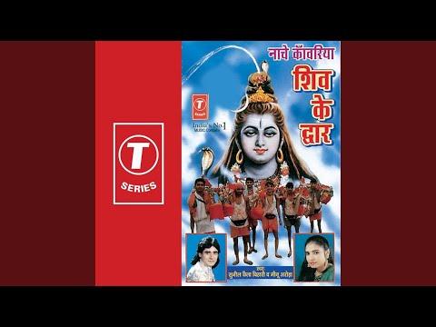 Naache Kanwariya Shiv Ke Dwar