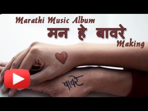 Man He Baware - In Making - Latest Marathi Music Album - Neha Rajpal, Mangesh Borgaonkar!