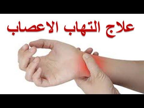 ما هى اسباب الاصابة بمرض التهاب الاعصاب وكيفيه الوقايه منه