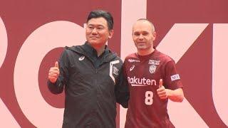 「神戸をより偉大なチームに」 J1神戸加入のイニエスタ thumbnail