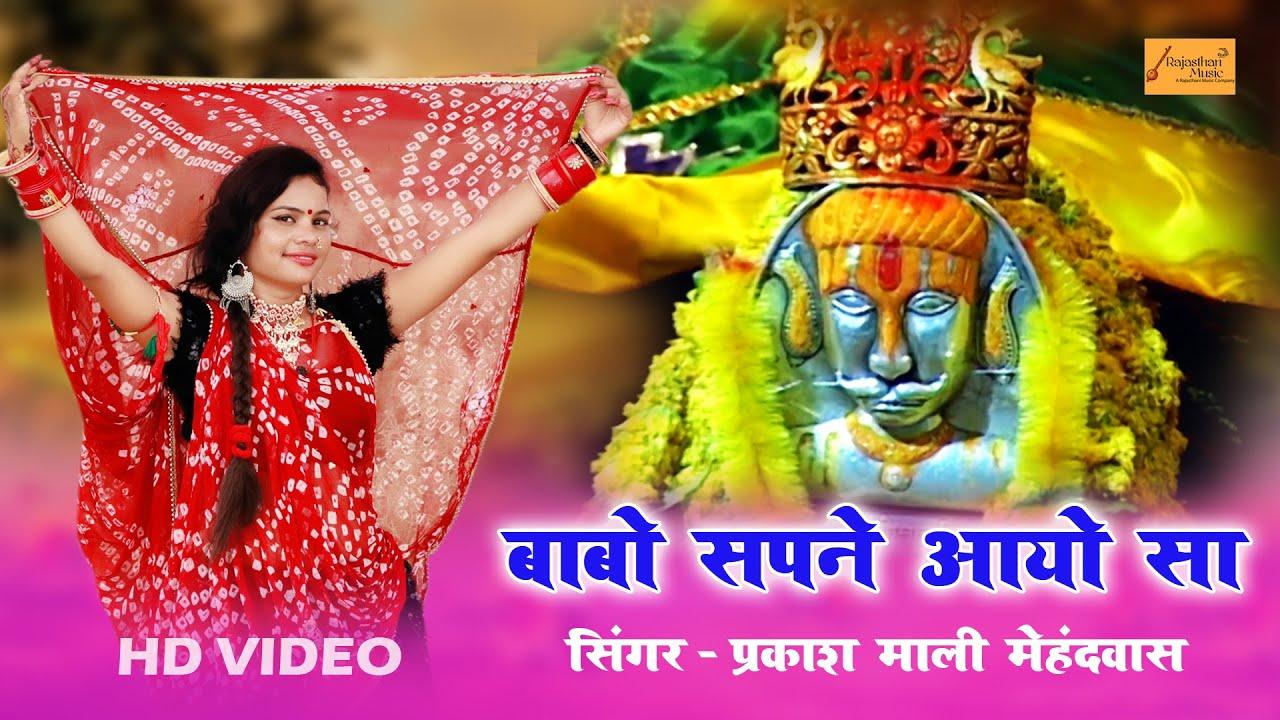 बाबो सपने आयो सा - रामदेव जी का धमाकेदार डीजे साॅन्ग | प्रकाश माली मेहंदवास | New Rajasthani Dj Song