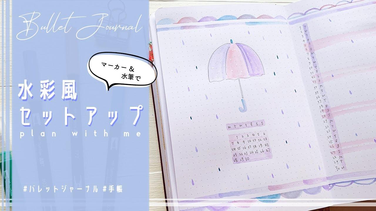 【バレットジャーナル】水彩風梅雨デザインの6月セットアップ。PLAN WITH ME