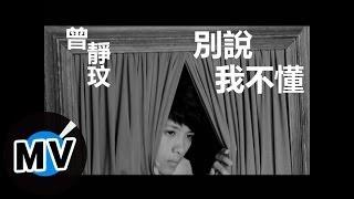 曾靜玟 Jing Wen Tseng - 別說我不懂 (官方版MV)