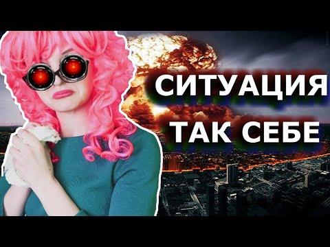 КОРОЧЕ ГОВОРЯ,МОЯ МАМА РОБОТ/СИТУАЦИЯ ТАК СЕБЕ/Оля Перчик/Подборка