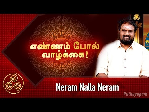 உளவியல் சார்ந்த வாஸ்து தீர்வுகள்!   Neram Nalla Neram   Dr Andal P Chockalingam   15/10/2018