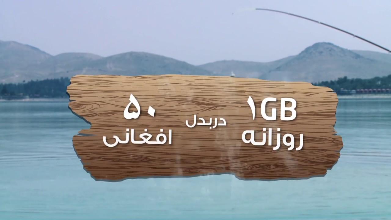 Etisalat 1GB Daily Data Bundle
