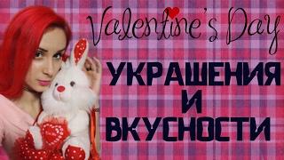 День влюбленных. Готовим украшения и сладости на 14 февраля.