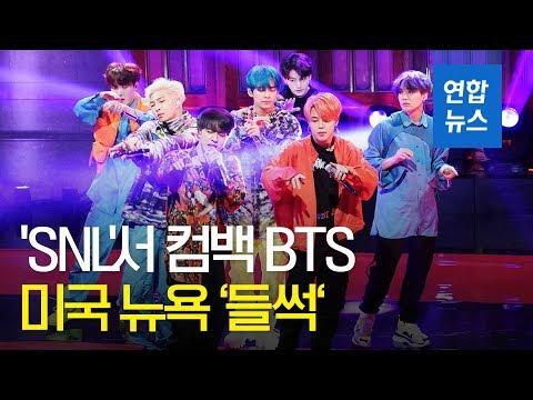 BTS, 미국 'SNL'서 컴백...뉴욕 NBC 앞 팬들로 장사진 / 연합뉴스 (Yonhapnews)