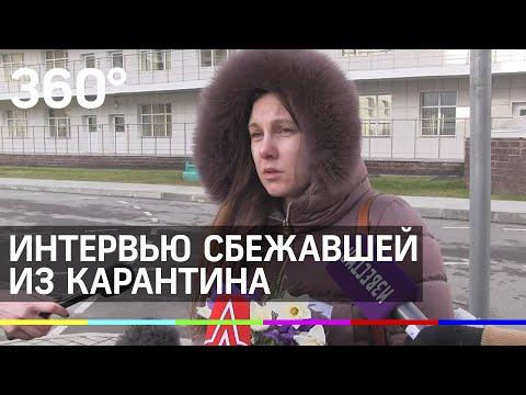 Беглянка из Петербурга