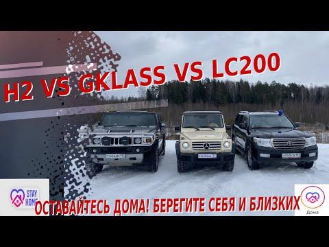 ТЕСТ ДРАЙВ Hummer H2, Mercedes-Benz Gelendwagen G-Klass 350d и Toyota Land Cruiser 200