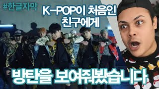 [한글자막] K-POP이 처음인 친구에게 방탄소년단 '불타오르네'를 보여줘봤습니다, 방탄소년단 해외반응