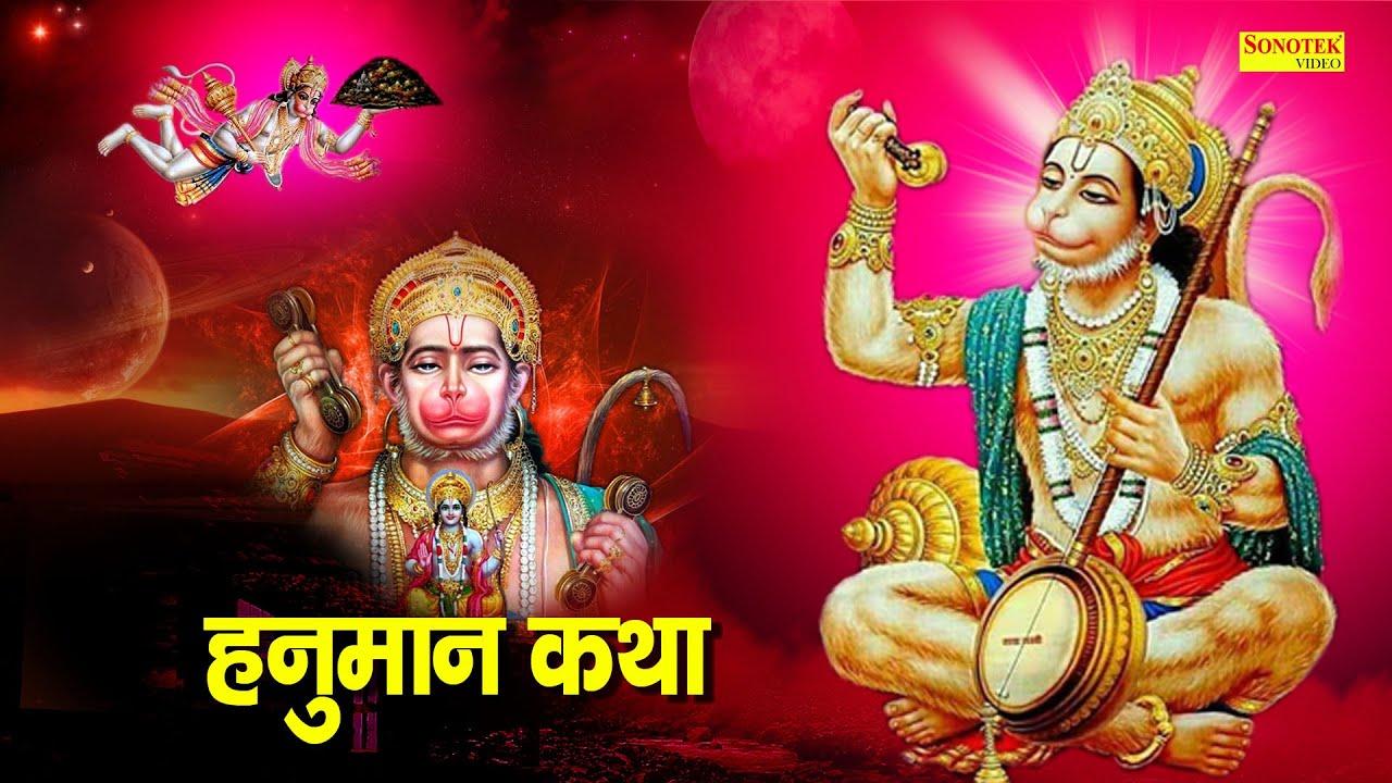 Hanuman Katha : आज के हनुमान जी की यह चमत्कारी कथा सुनने से सभी मनोकामना पूर्ण हो जाती है   Ds Pal