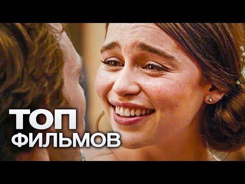 10 ФИЛЬМОВ, СНЯТЫХ С БЕЗУПРЕЧНЫМ ВКУСОМ! - Видео-поиск