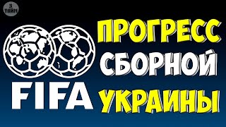 Рейтинг ФИФА прогресс сборной Украины по футболу Новости футбола сегодня