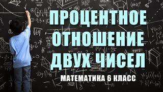 """""""Процентное отношение двух чисел"""": конструирование современного урока математики. Математика 6 класс"""