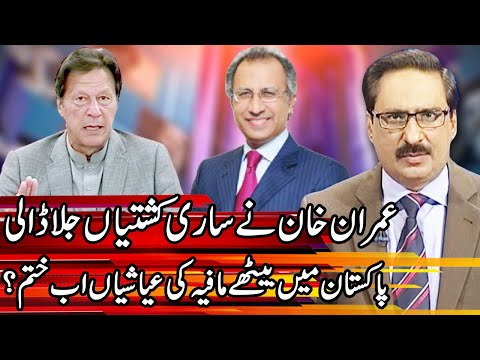Kal Tak with Javed Chaudhry - Monday 12th October 2020