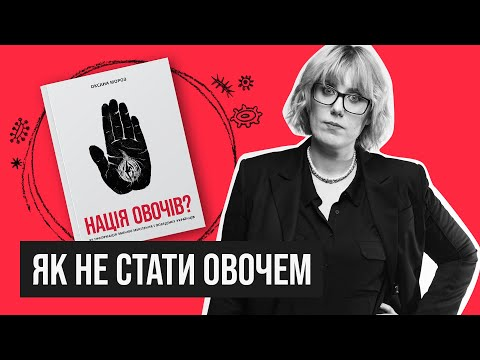 Видео: НАЦІЯ ОВОЧІВ?    Книга Оксани Мороз про інформаційні маніпуляції