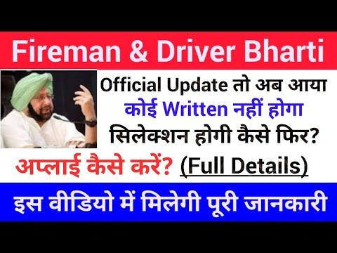 Govt jobs in Punjab in January 2019||Punjab govt jobs|| Upcoming govt jobs in punjab||Punjab Jobs