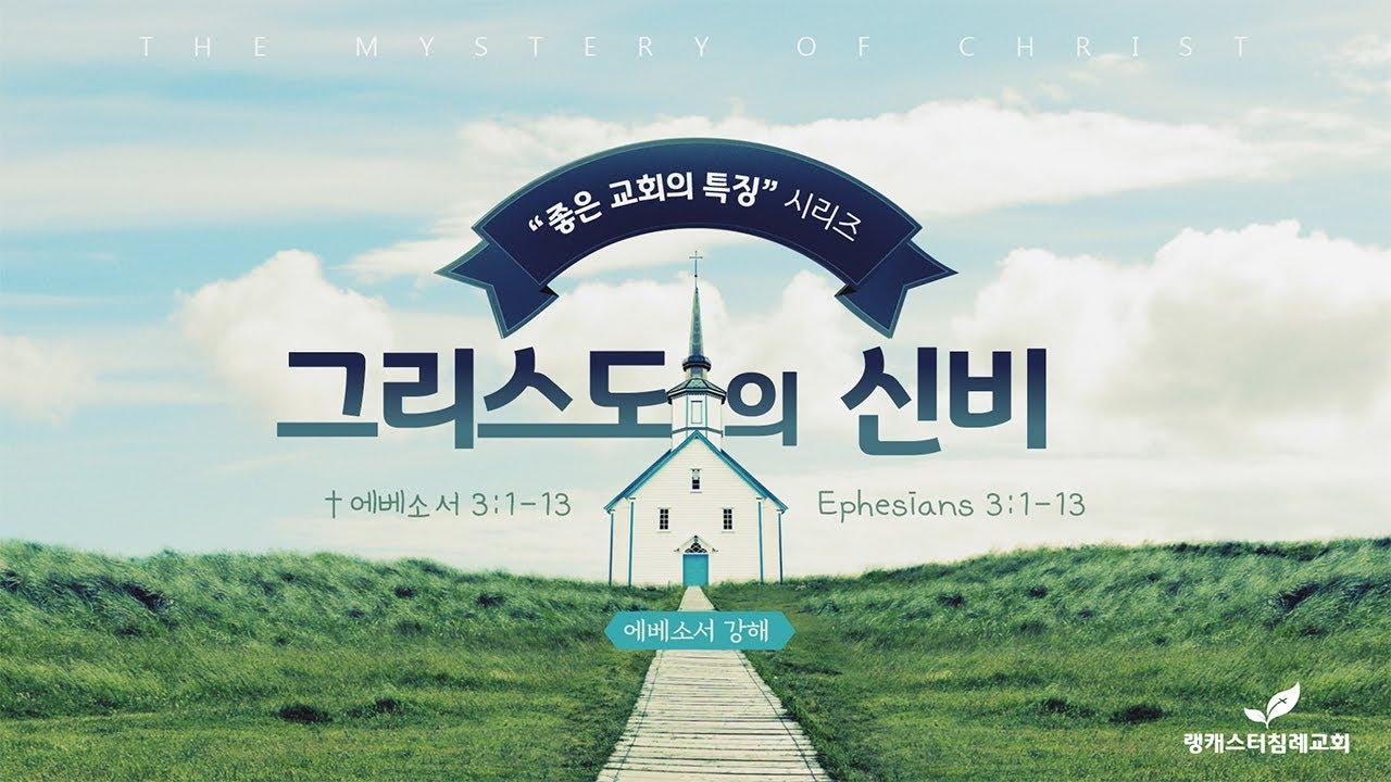 2021년 3월 21일 주일 설교 - 그리스도의 신비