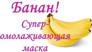 БАНАН! Супер-омолаживающая, питательная, отбеливающая, против морщин маска из банана. Viva Woman