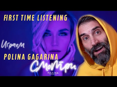 POLINA GAGARINA Полина Гагарина - Смотри (Премьера клипа 2019) SINGER REACTION AND REVIEW